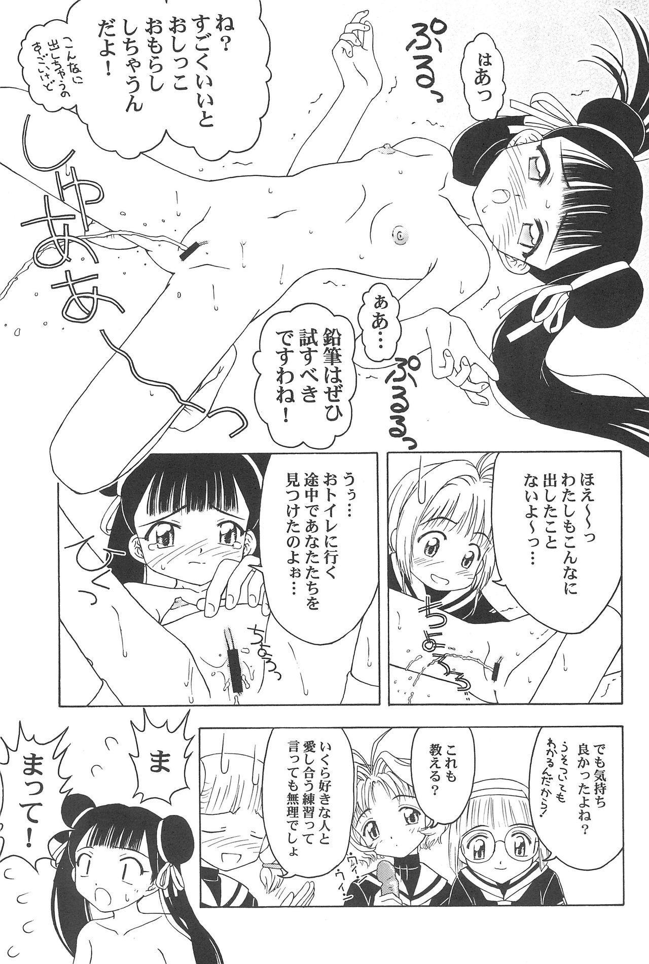 Sakura to Tomoyo ALL OF INTERCOURSE Jou 53