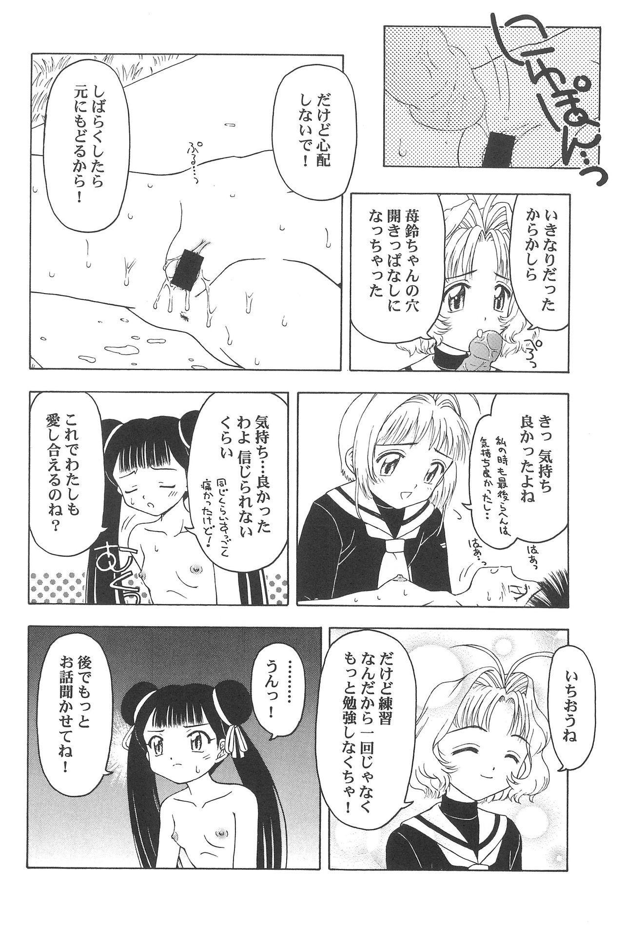 Sakura to Tomoyo ALL OF INTERCOURSE Jou 58