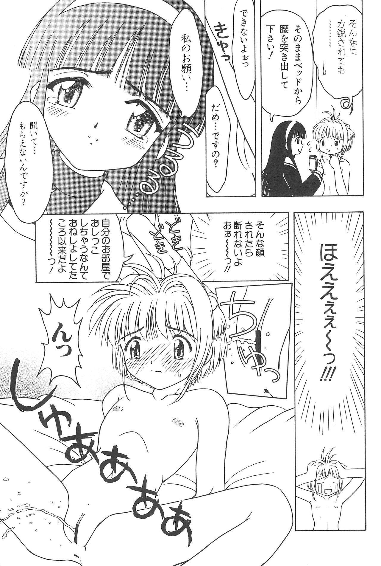 Sakura to Tomoyo ALL OF INTERCOURSE Jou 5