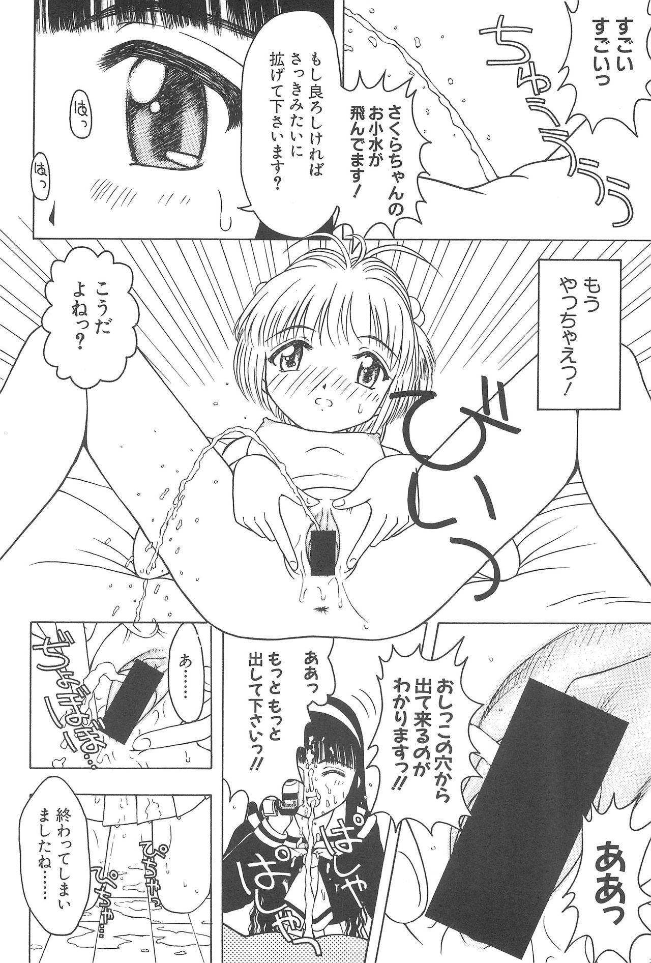 Sakura to Tomoyo ALL OF INTERCOURSE Jou 6