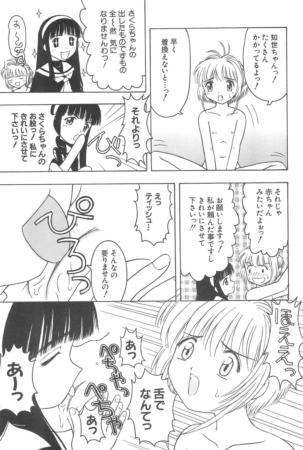 Sakura to Tomoyo ALL OF INTERCOURSE Jou 7