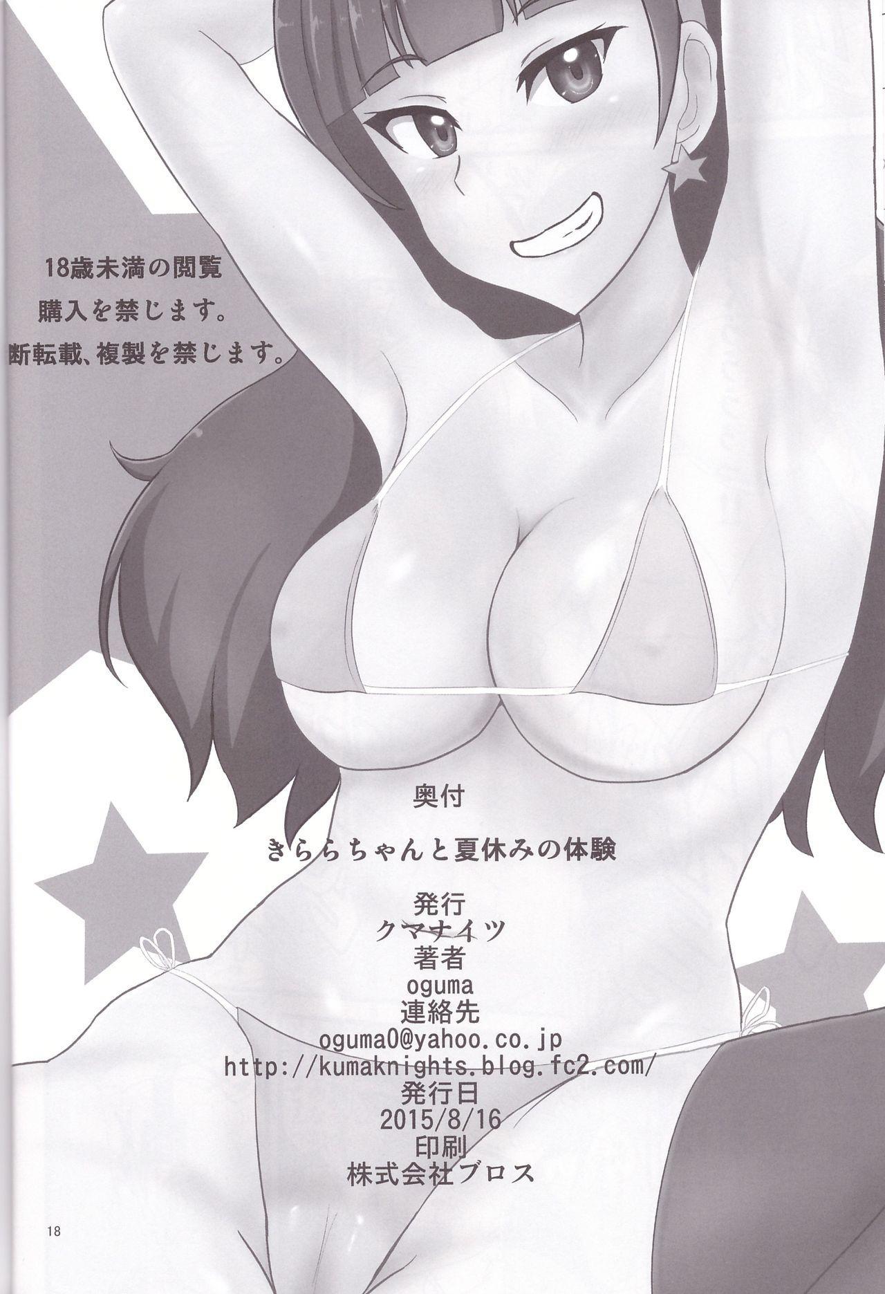 Kirara-chan to Natsuyasumi no Taiken 17