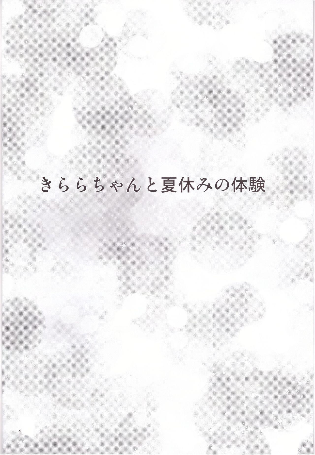 Kirara-chan to Natsuyasumi no Taiken 3