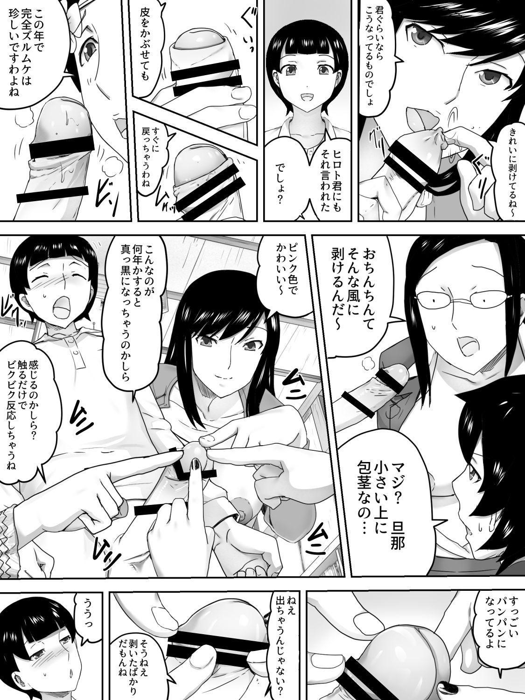 Mama 4-nin no Fudeoroshi Kyoushitsu 10