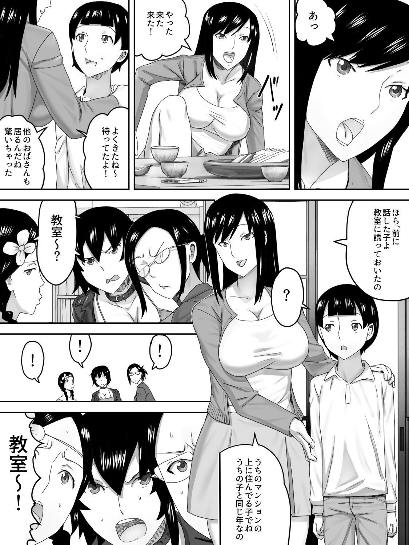 Mama 4-nin no Fudeoroshi Kyoushitsu 5