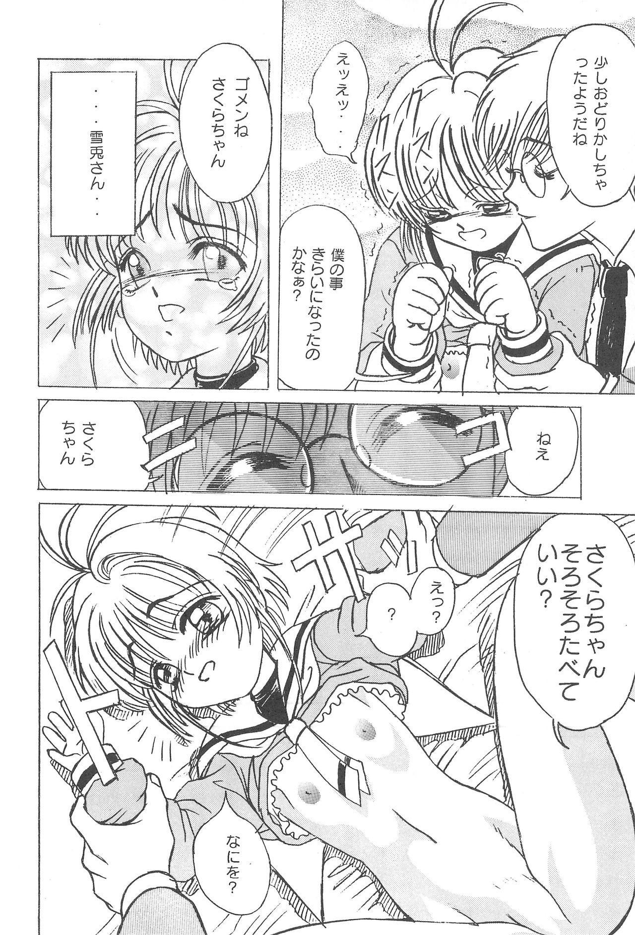 Kero-chan to Issho 11