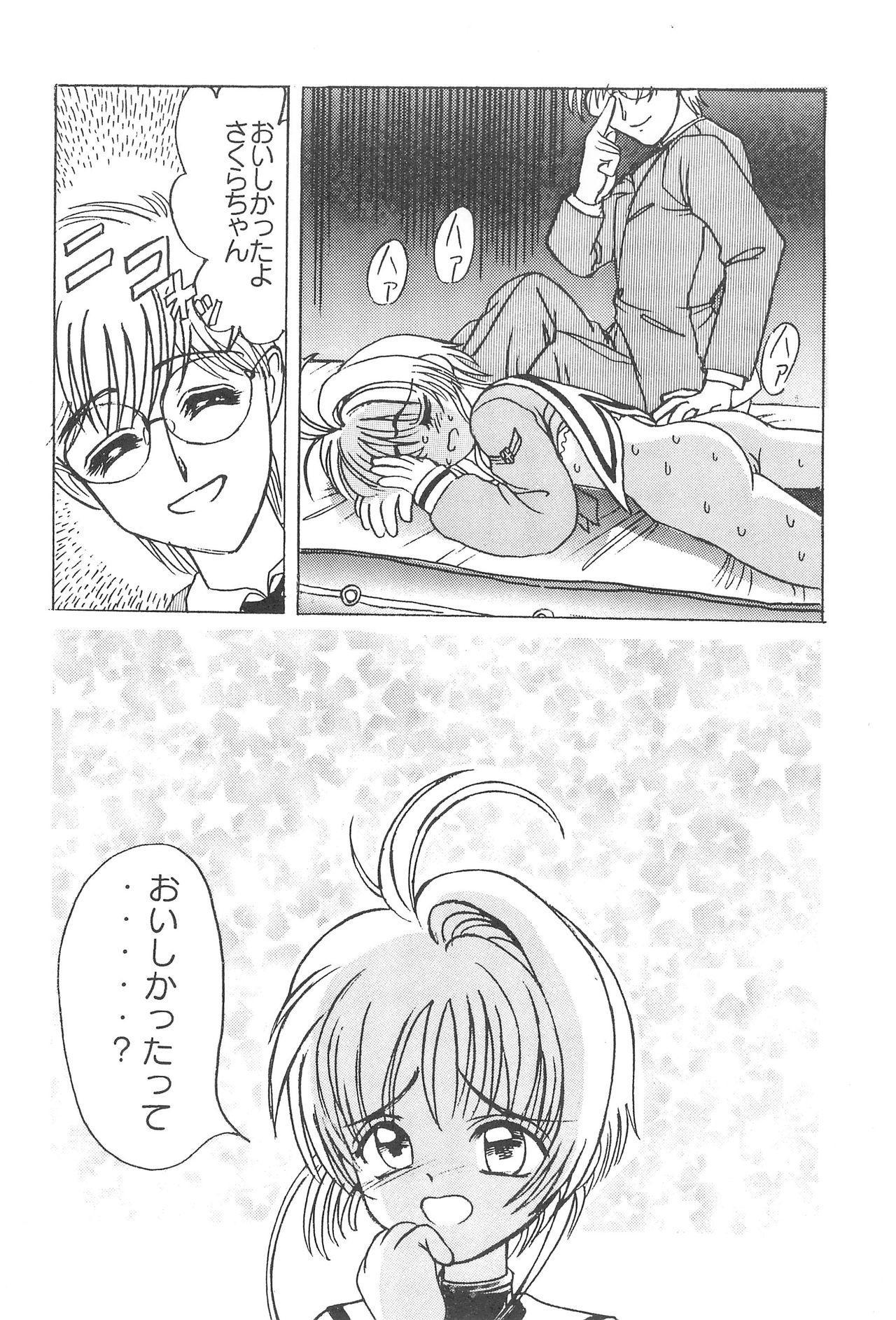 Kero-chan to Issho 15