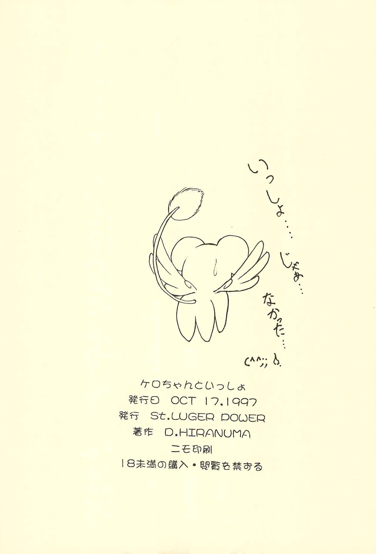 Kero-chan to Issho 16