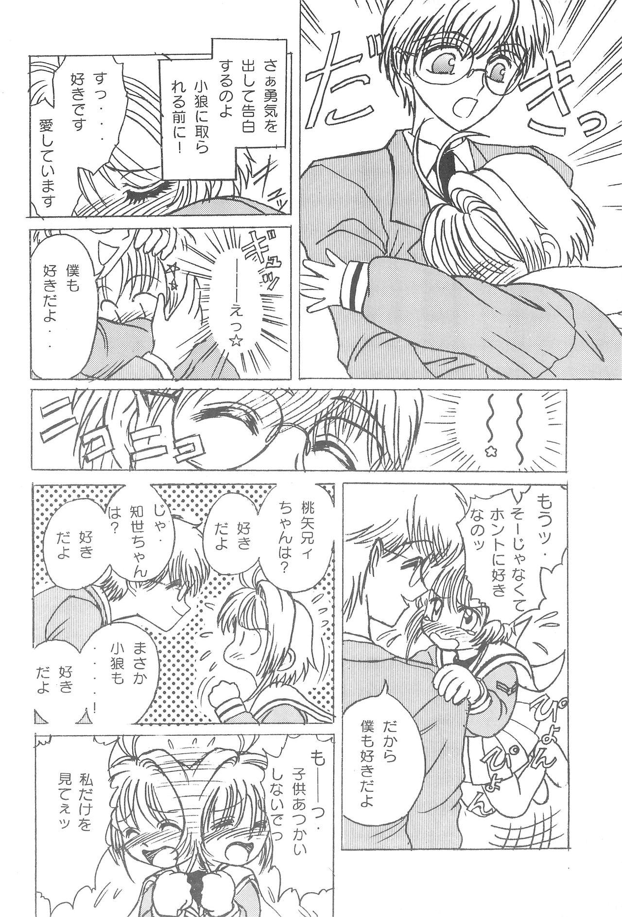 Kero-chan to Issho 5