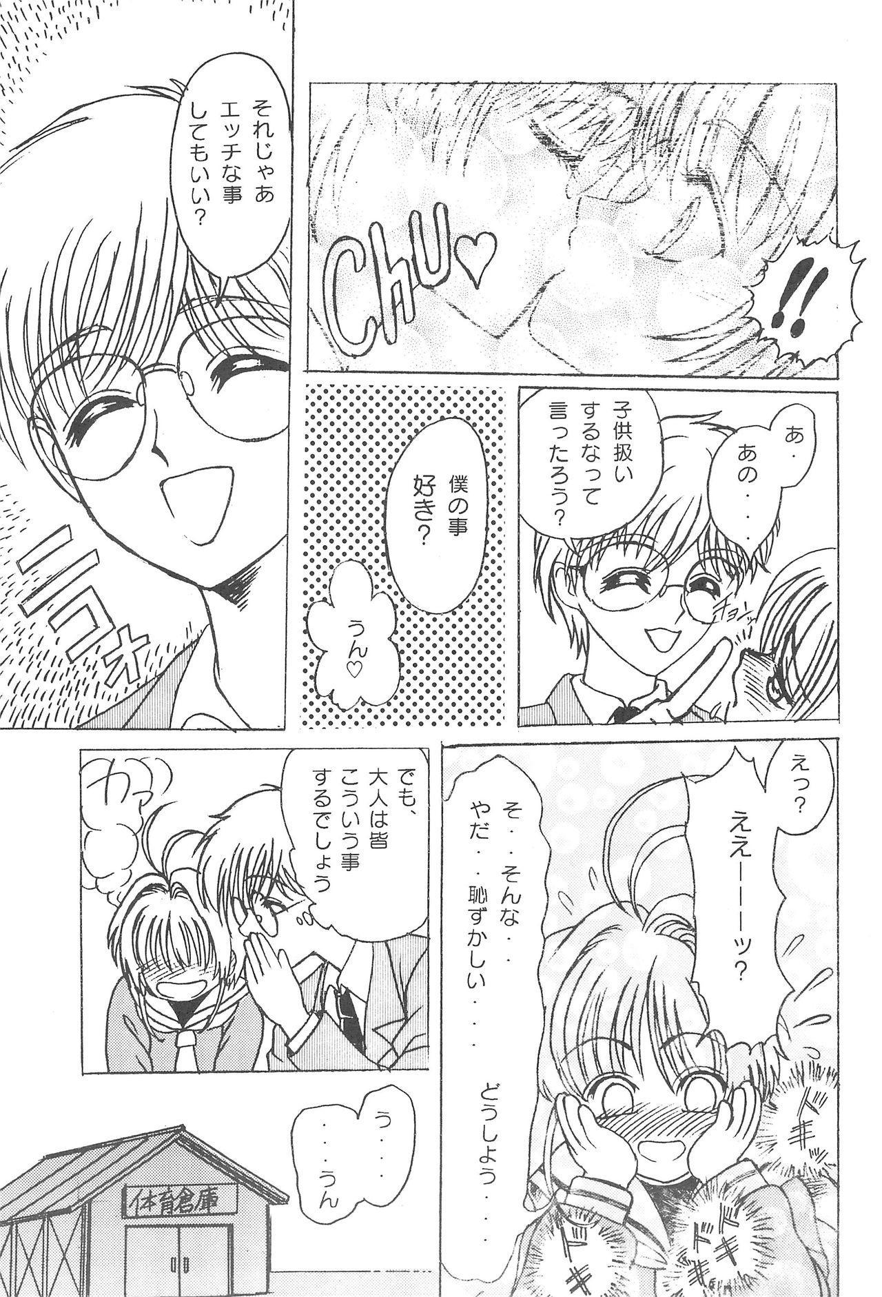 Kero-chan to Issho 6