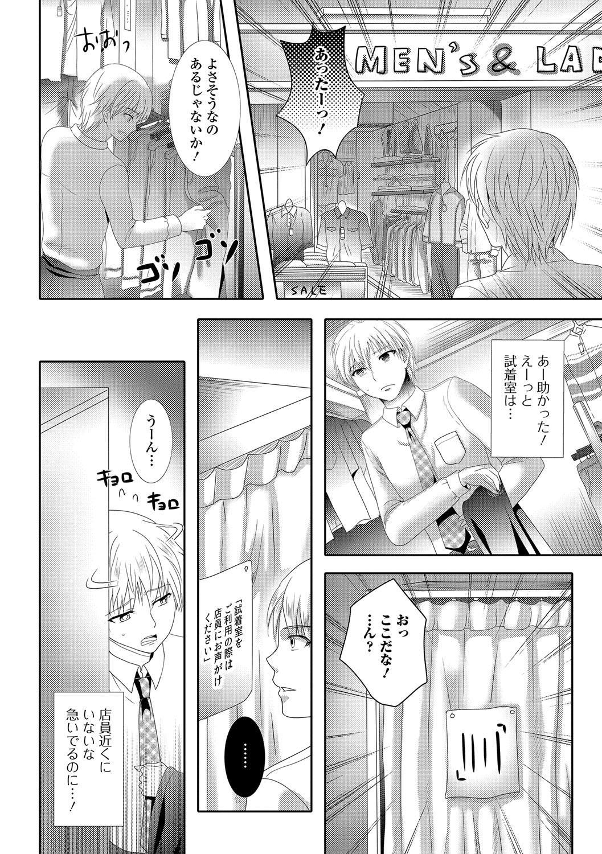 Nyotaika Ryoujoku!! IV 114