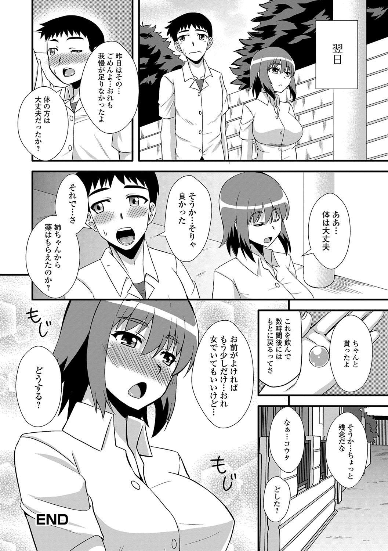 Nyotaika Ryoujoku!! IV 144
