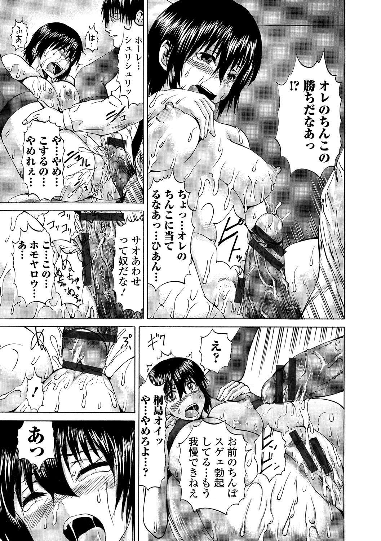 Nyotaika Ryoujoku!! IV 62