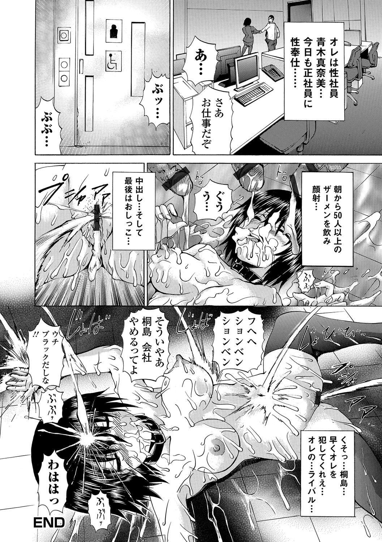 Nyotaika Ryoujoku!! IV 65