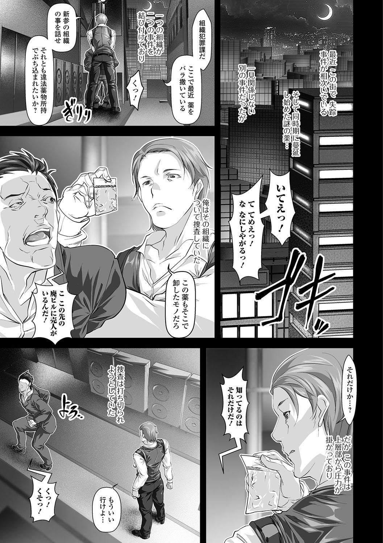Nyotaika Ryoujoku!! IV 6