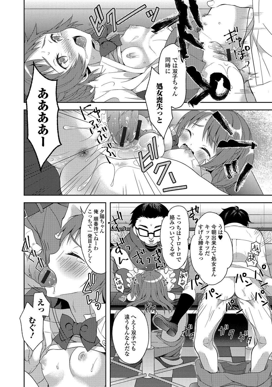 Nyotaika Ryoujoku!! IV 77