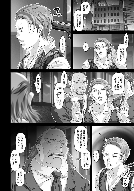 Nyotaika Ryoujoku!! IV 7