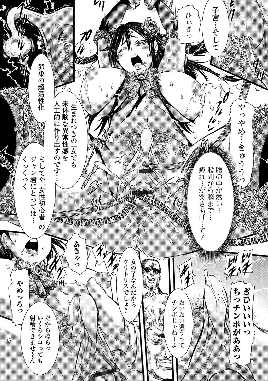 Nyotaika Ryoujoku!! IV 88