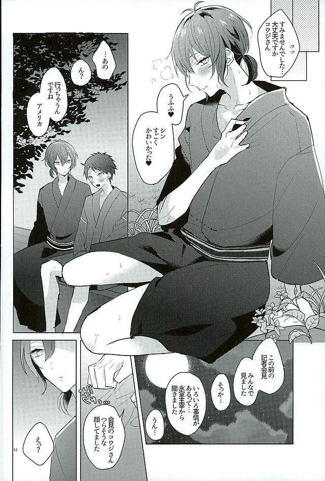 Kimi ha Boku no Kibou 9