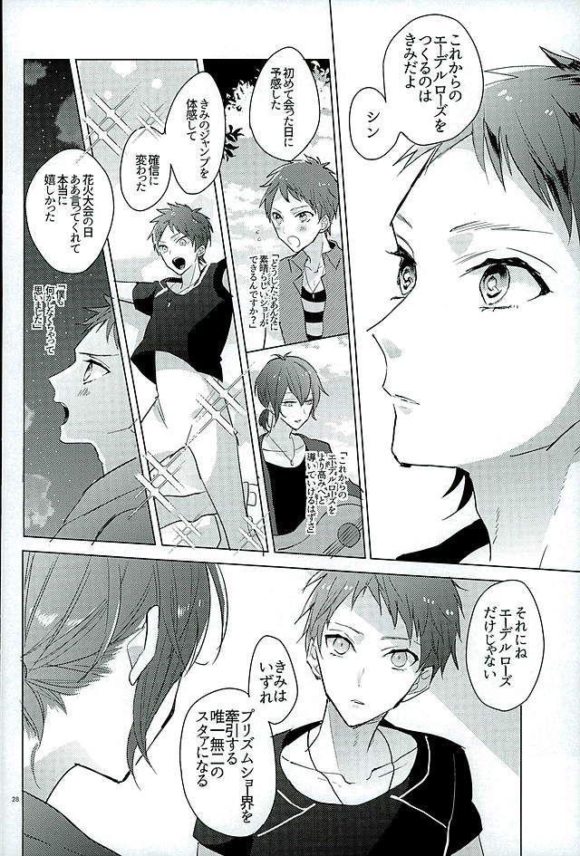 Kimi ha Boku no Kibou 25