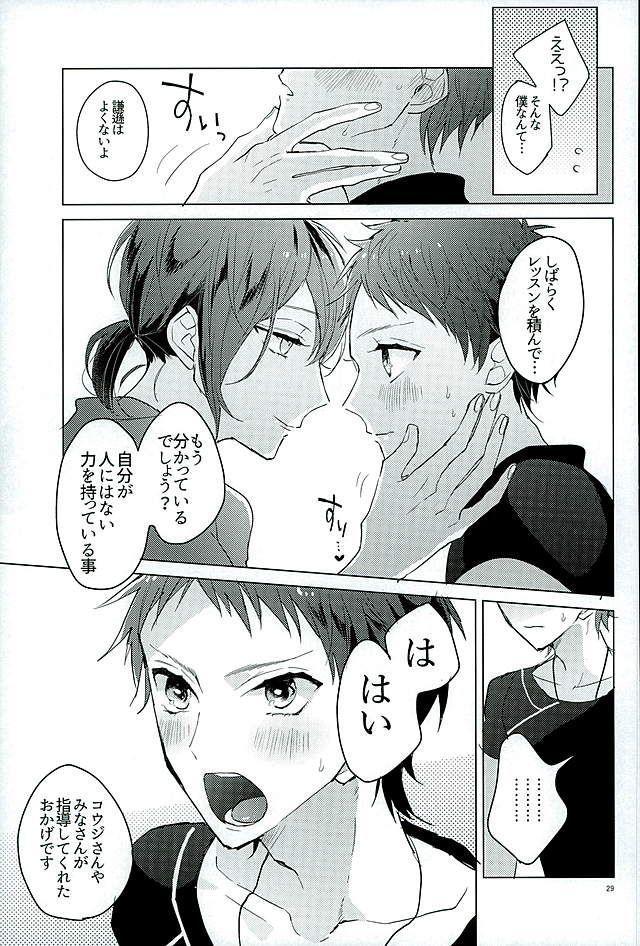 Kimi ha Boku no Kibou 26