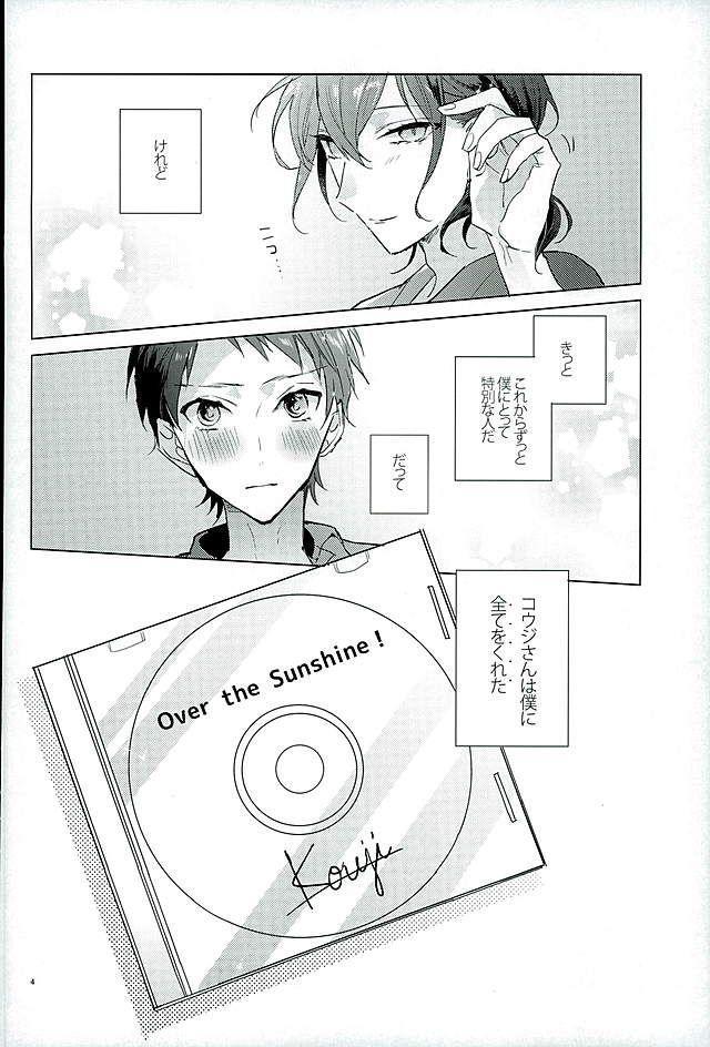 Kimi ha Boku no Kibou 2