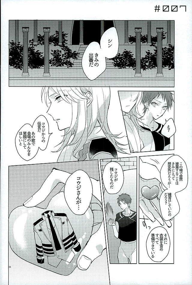 Kimi ha Boku no Kibou 31