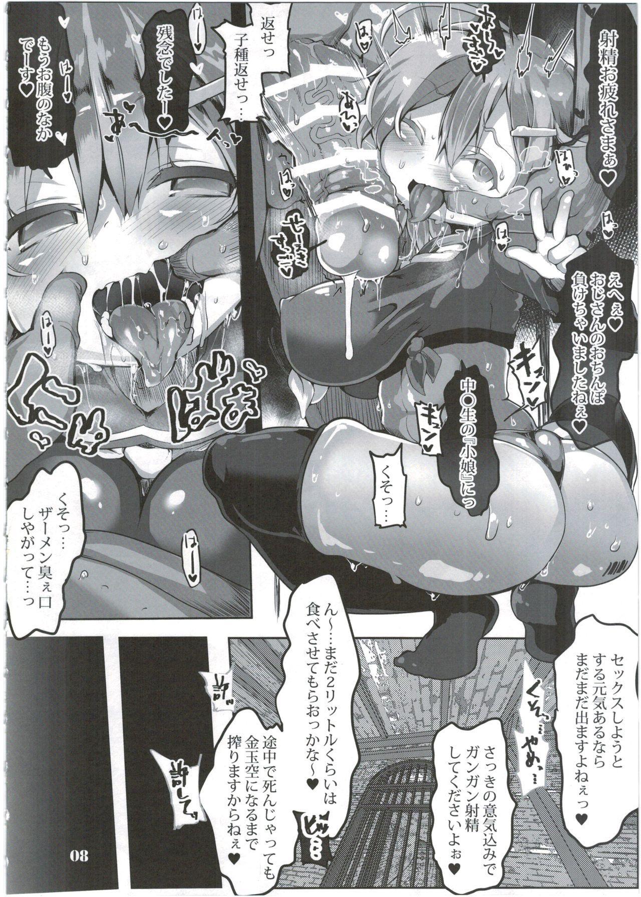 Tanoshii Seieki Bokujou 9