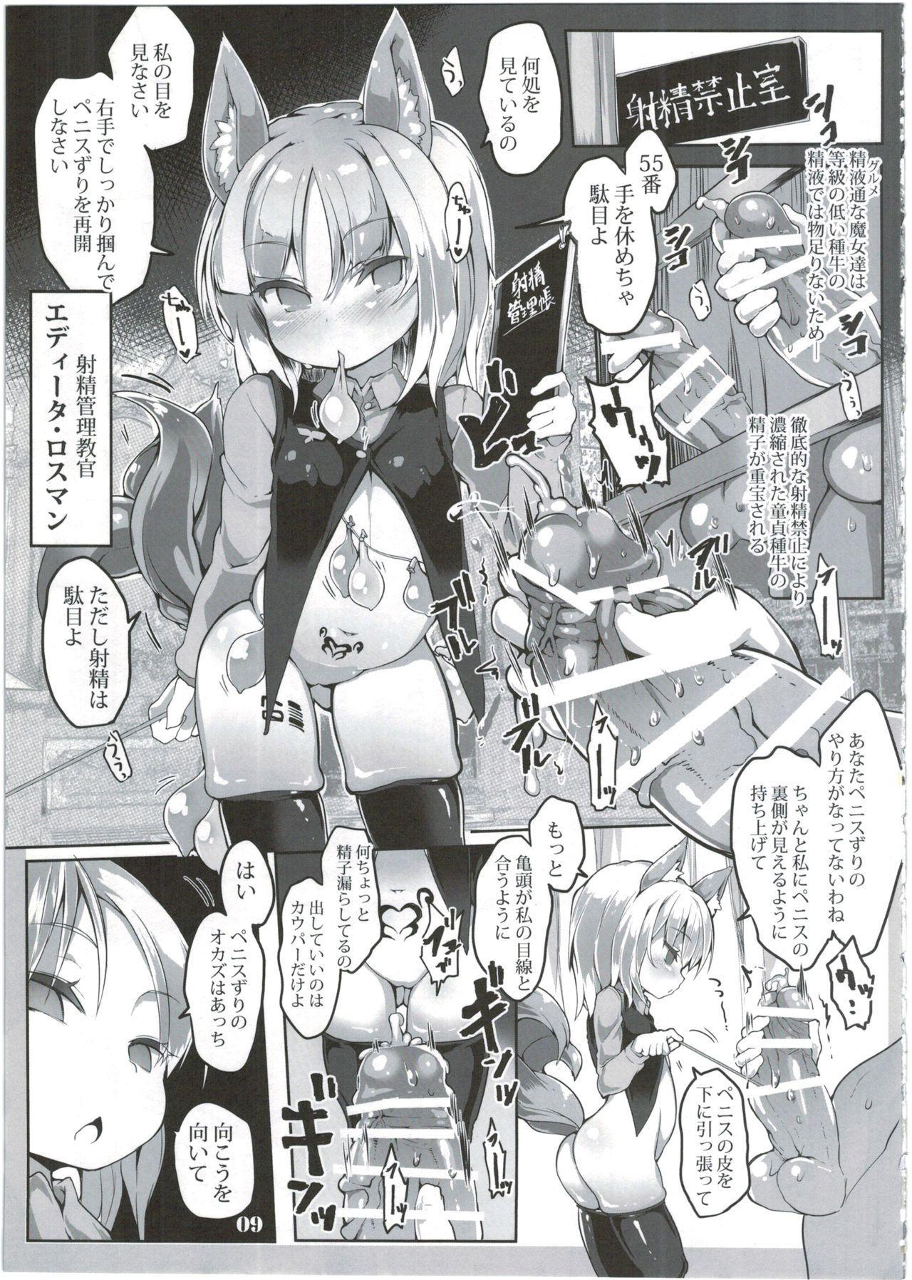 Tanoshii Seieki Bokujou 10