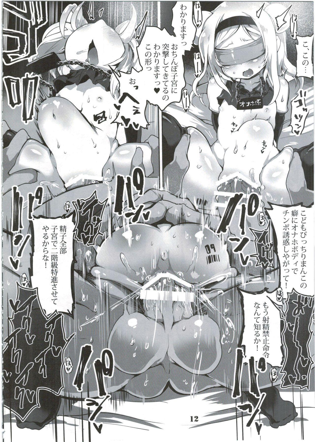 Tanoshii Seieki Bokujou 13