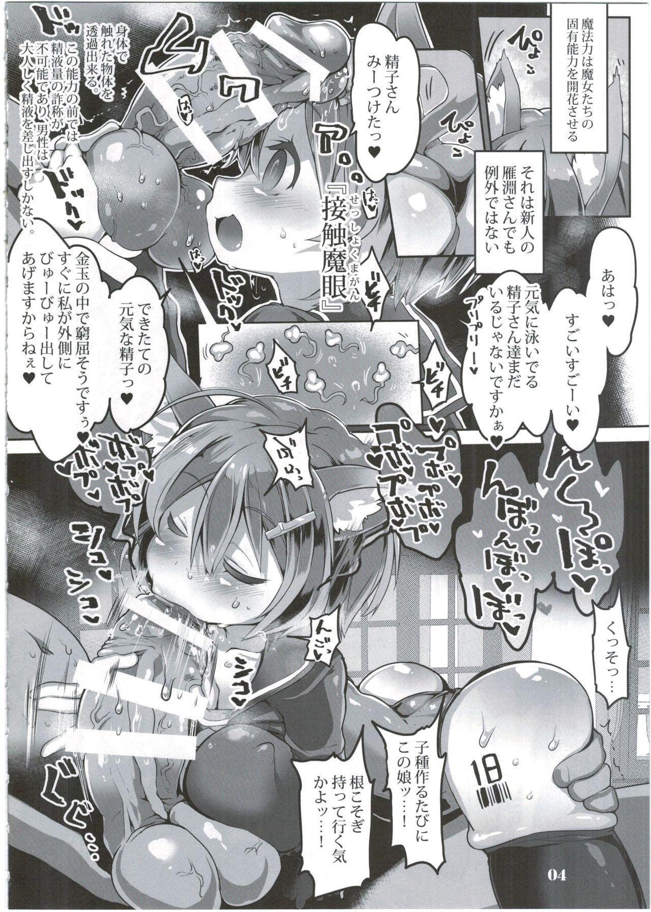 Tanoshii Seieki Bokujou 5