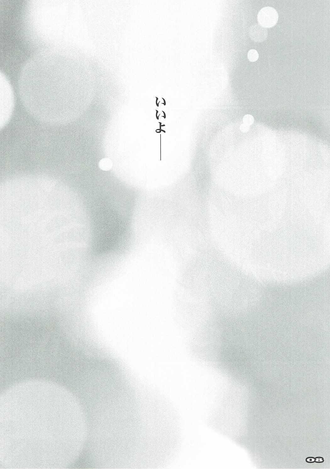 AR Rain - Remember My Love 6
