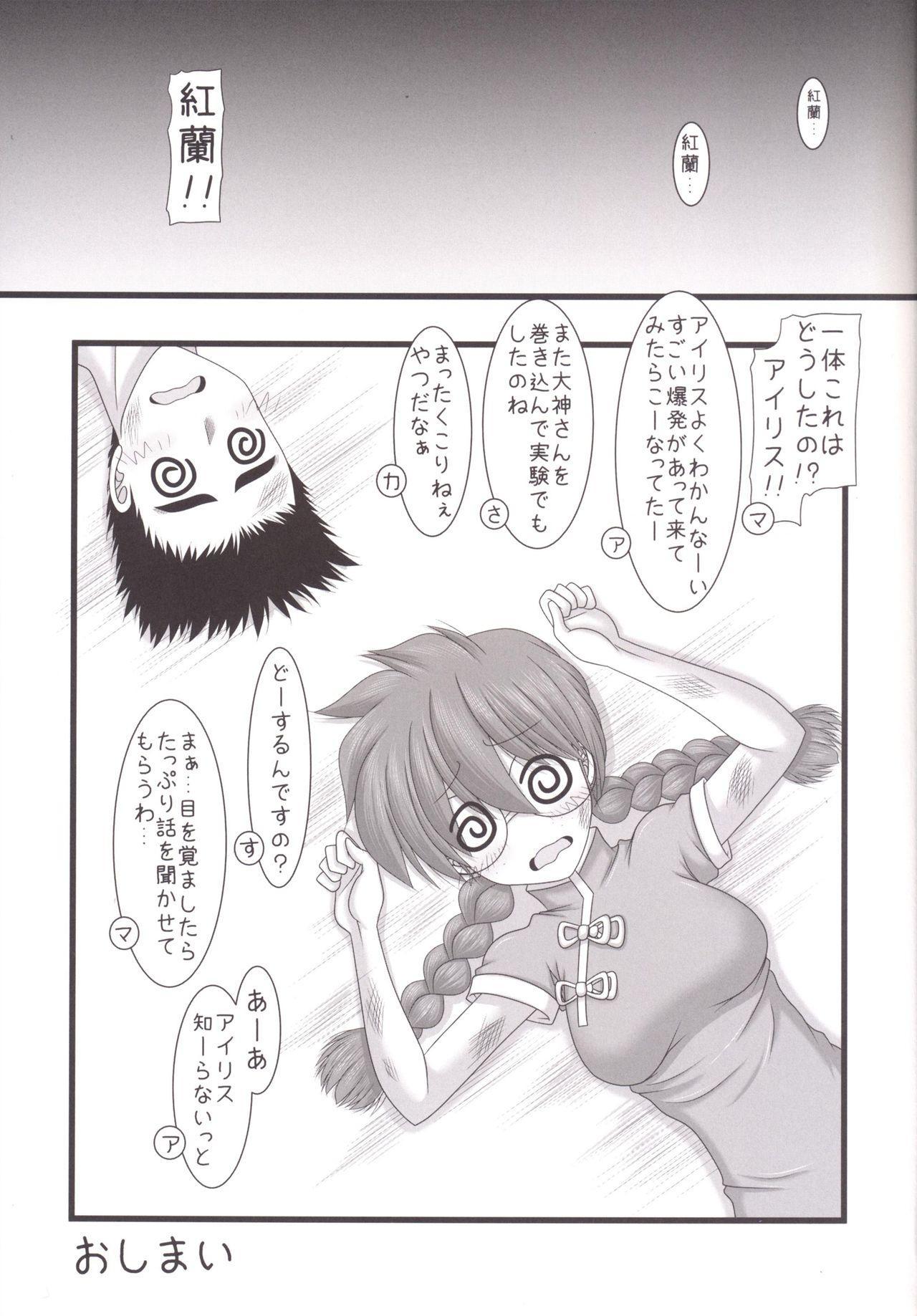 Sakura Mankai Roman no Arashi! 20