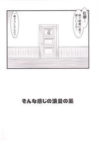 Sakura Mankai Roman no Arashi! 3