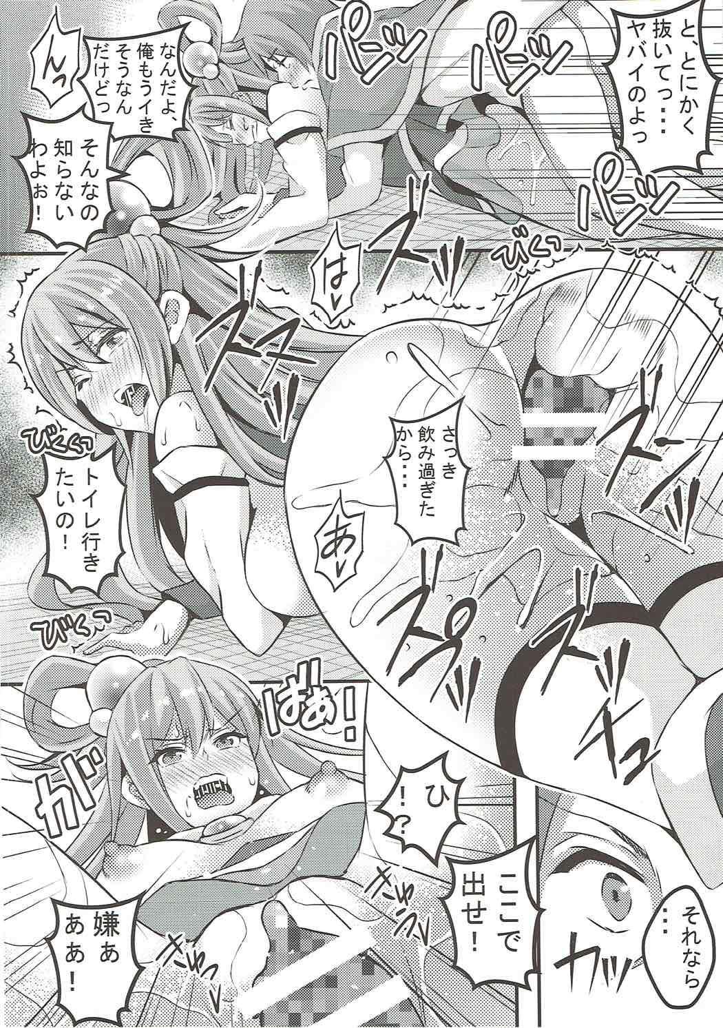 Kono Damegami ni Oshioki o! 7
