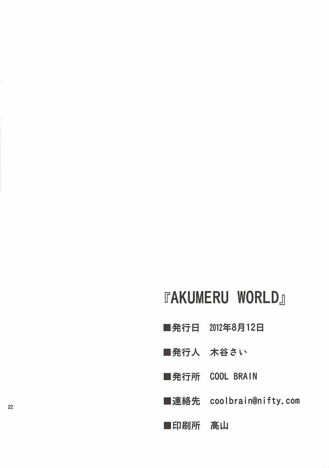 AKUMERU WORLD 20