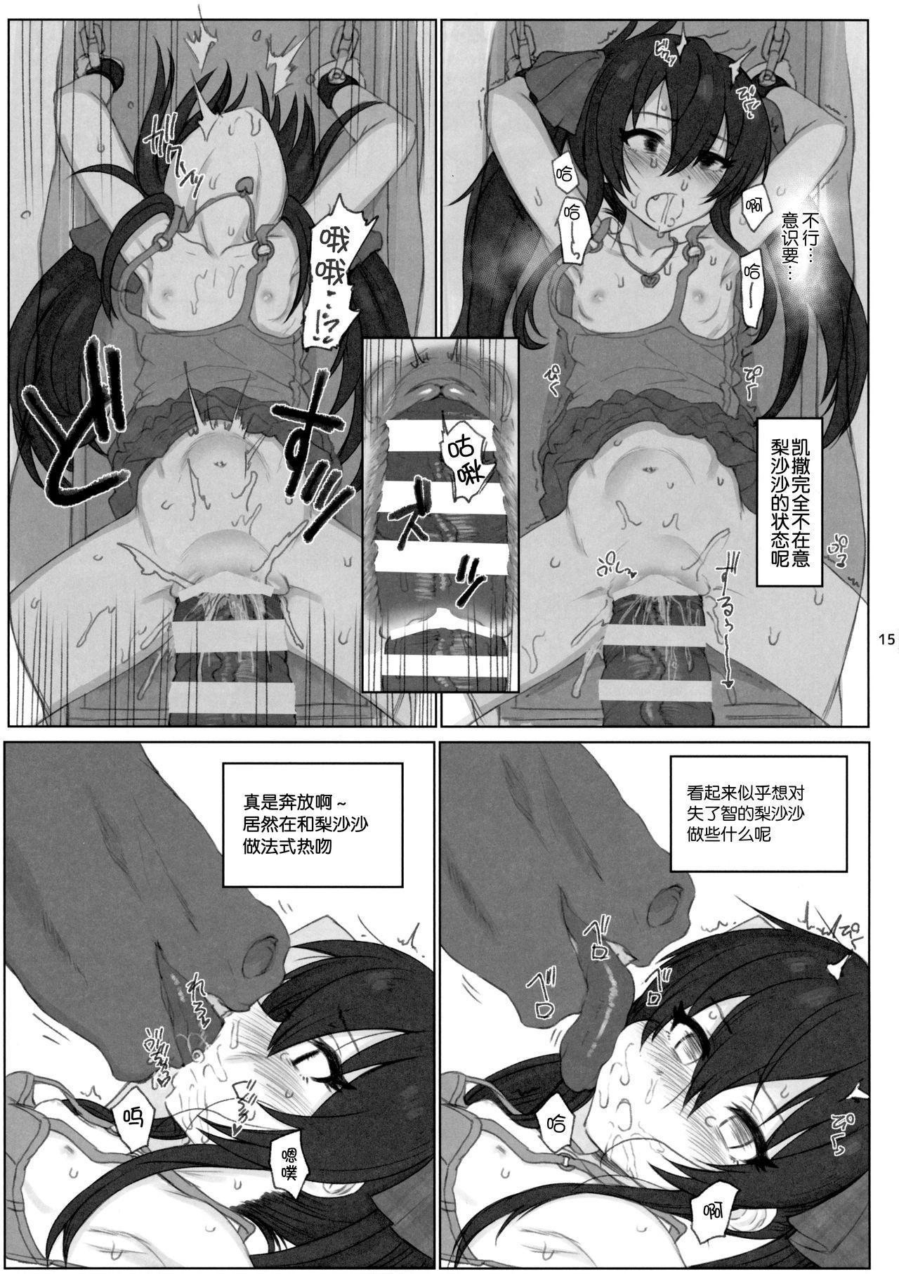 Matoba Risa-chan de Manabu Doubutsu no Koubi 14