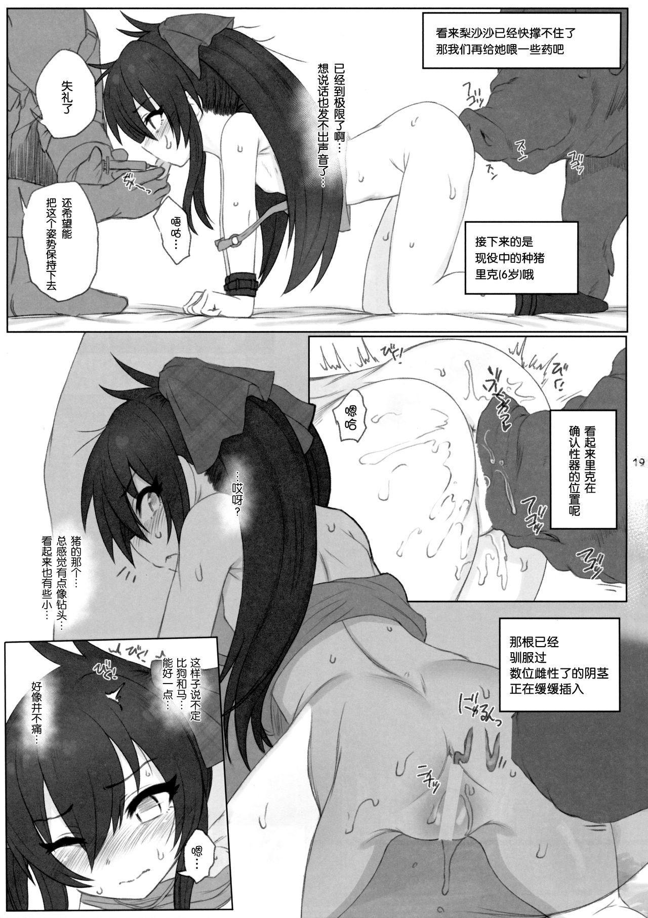 Matoba Risa-chan de Manabu Doubutsu no Koubi 18
