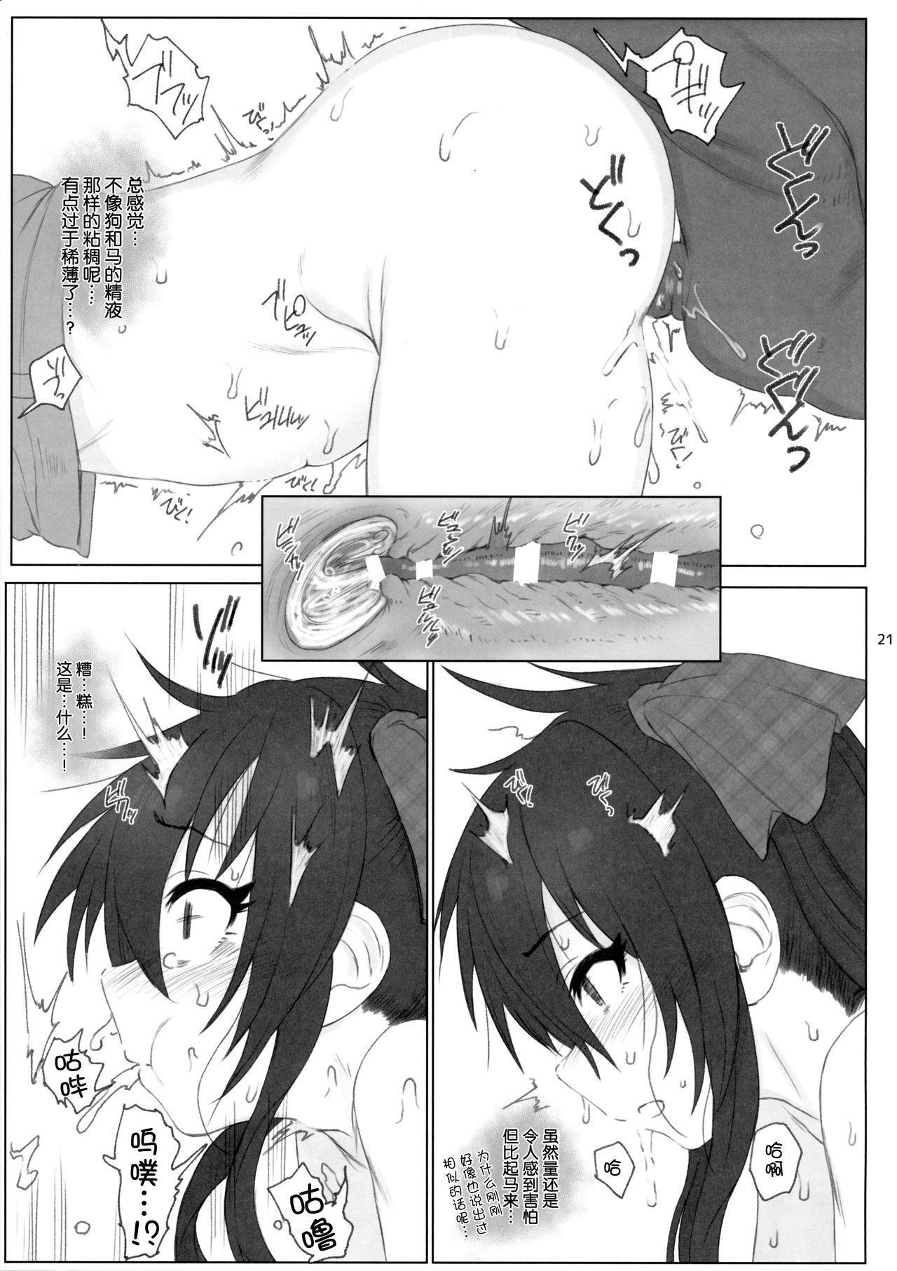 Matoba Risa-chan de Manabu Doubutsu no Koubi 20