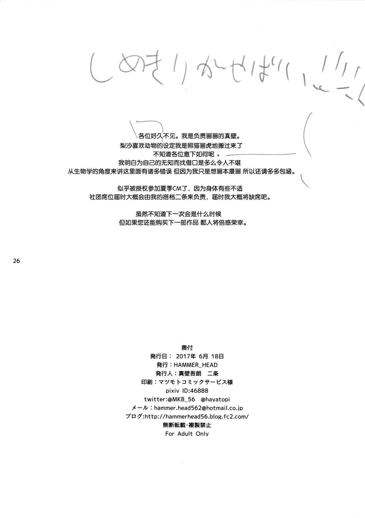 Matoba Risa-chan de Manabu Doubutsu no Koubi 25