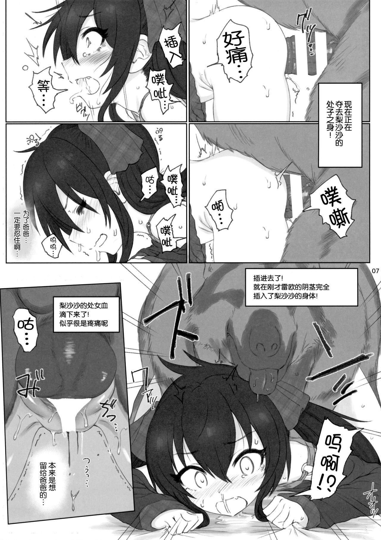 Matoba Risa-chan de Manabu Doubutsu no Koubi 6
