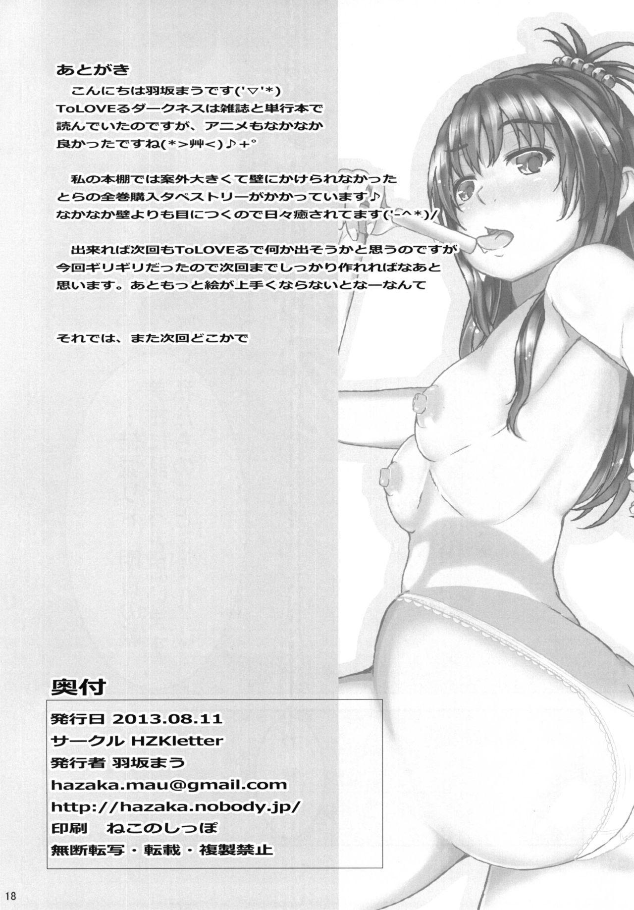 Yami ToLOVEru to Mikan ga Shitto Suru 17