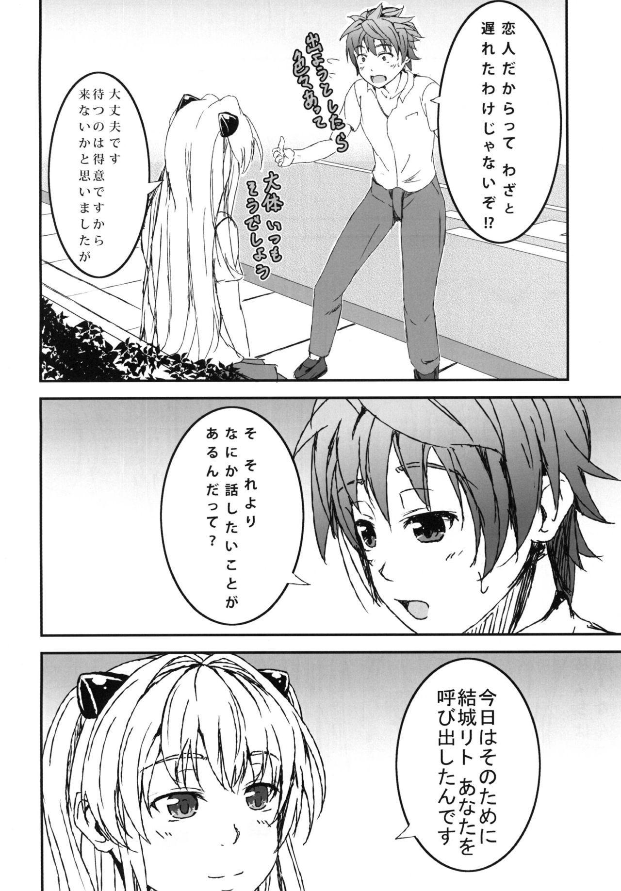 Yami ToLOVEru to Mikan ga Shitto Suru 3