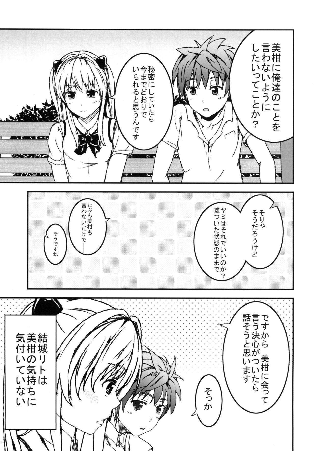Yami ToLOVEru to Mikan ga Shitto Suru 4