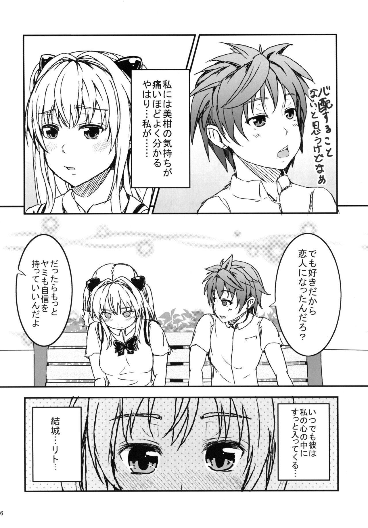 Yami ToLOVEru to Mikan ga Shitto Suru 5