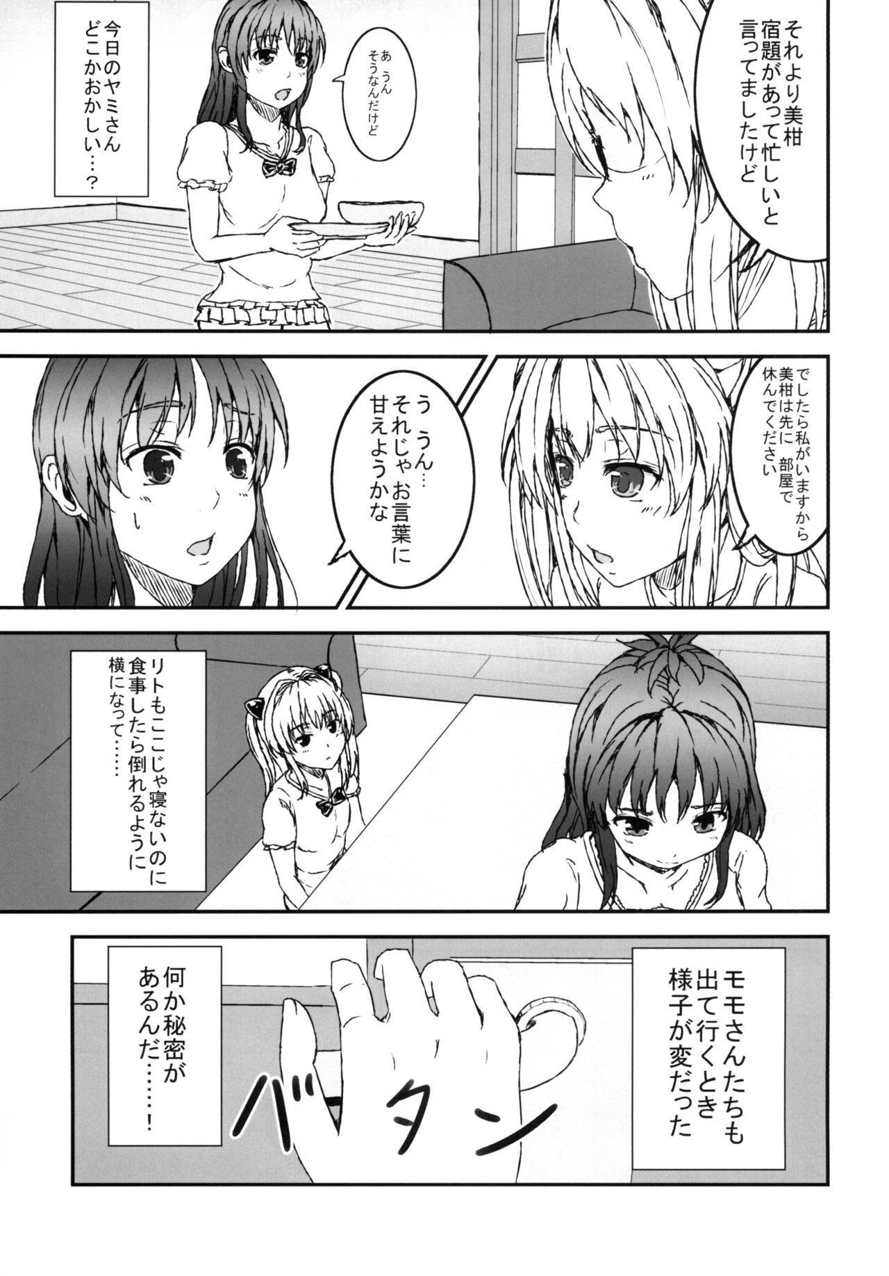 Yami ToLOVEru to Mikan ga Shitto Suru 8