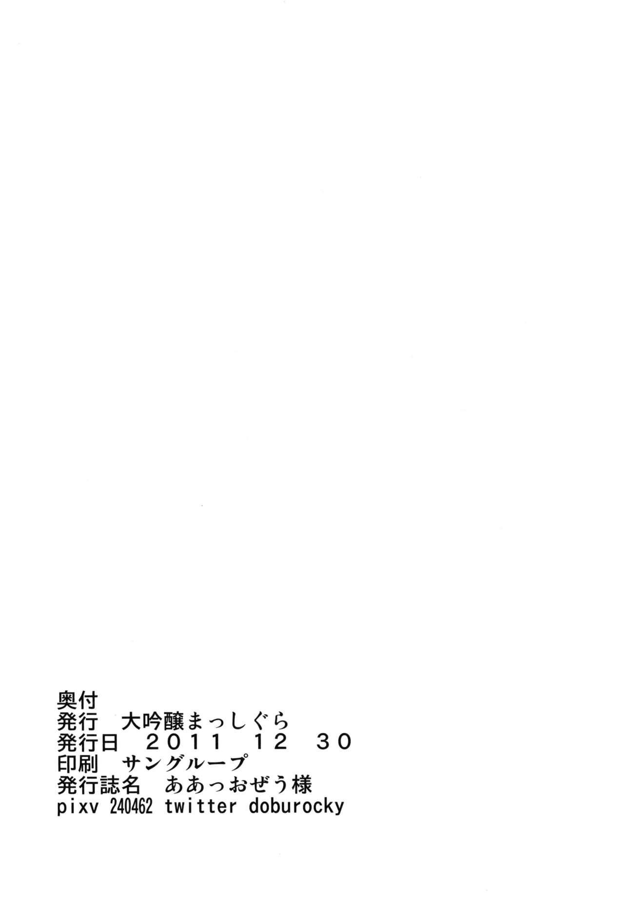 Aa Ozeu-sama 25