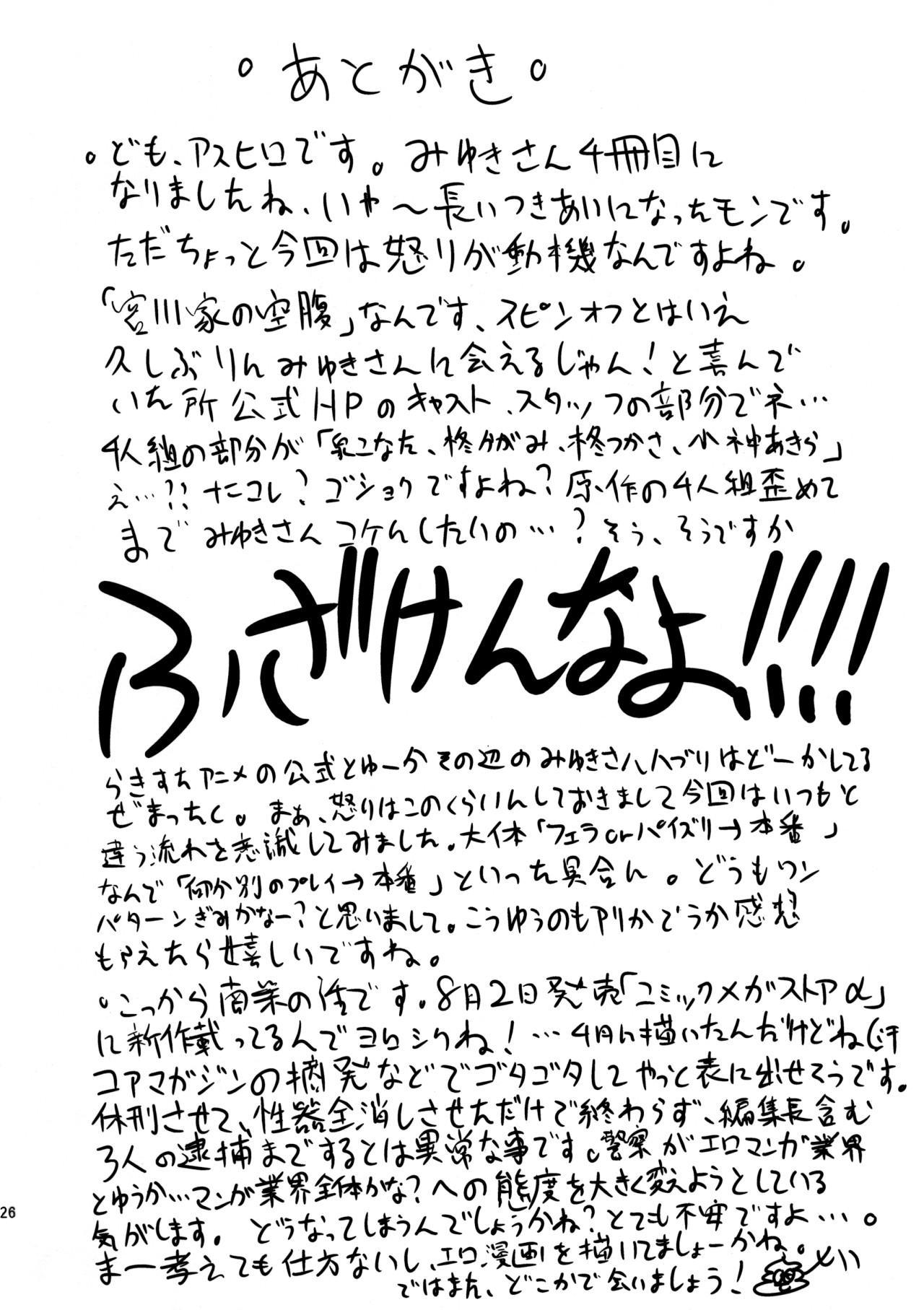 Natsu ga Kimi o Irodoru 24