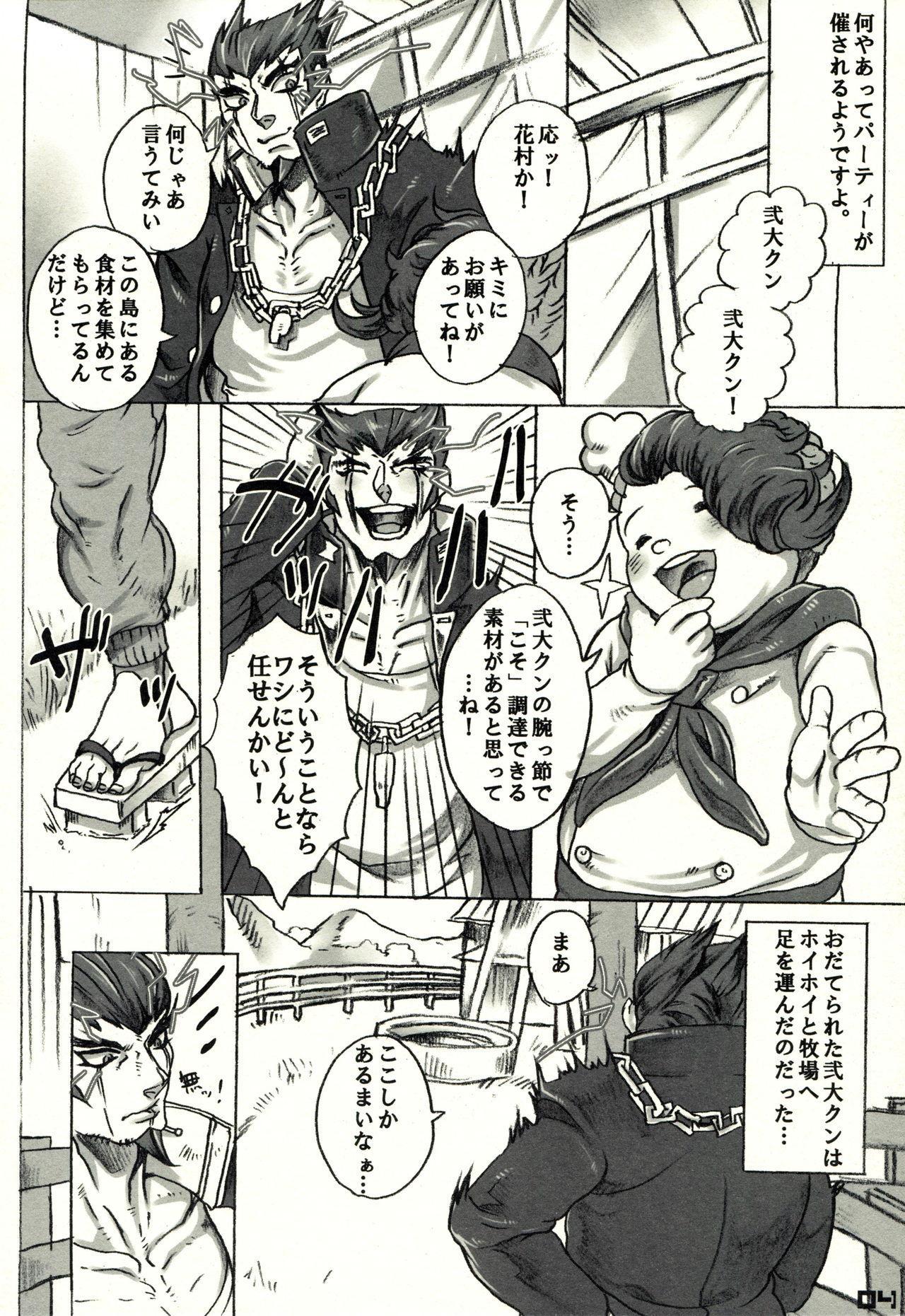 Nidai-kun ga Kuro ni Kimarimashita. Oshioki o Kaishi Shimasu. 2