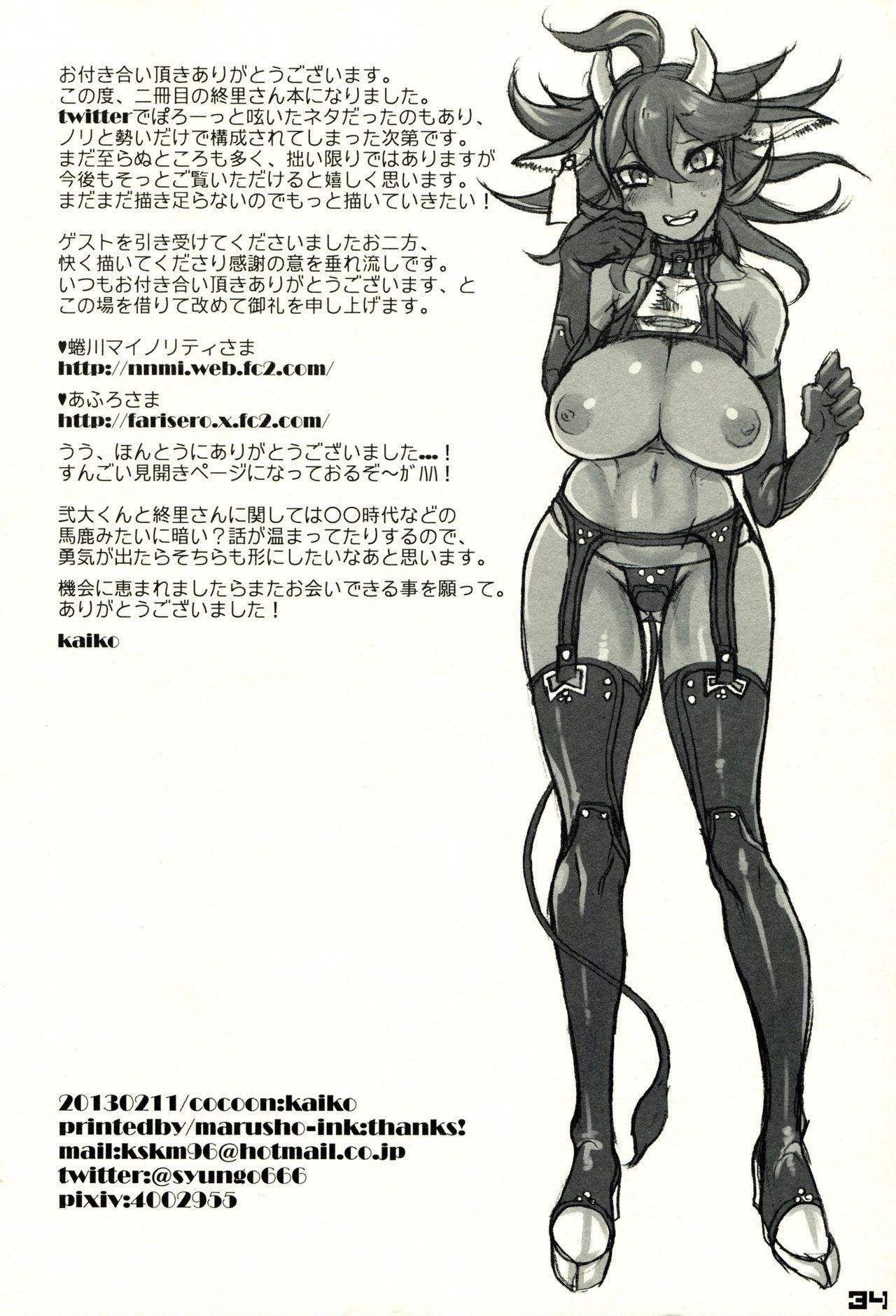 Nidai-kun ga Kuro ni Kimarimashita. Oshioki o Kaishi Shimasu. 32